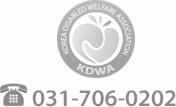 (사)경기도 신체장애인 복지회 성남지부 전화번호 : 031-706-0202
