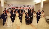 2016년 장애인 합동결혼식