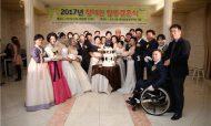 2017년 장애인 합동결혼식