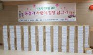 2019년 사회적 약자를 위한 동절기 사랑의 김장 담그기