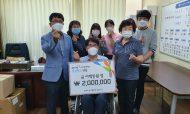 (주) KT&G 성남지사 사랑의 후원금 전달식