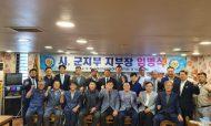 2020년 경기도신체장애인복지회 지부장 임명식