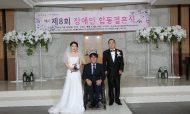 제8회 장애인 합동결혼식