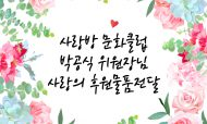 사랑방 문화클럽 박공식 위원장님 사랑의 후원물품전달