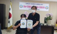 (사)경기도신체장애인복지회 지부장 임명식